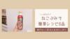 """【ズボラ】1本で味付け完了""""ねこぶみそ""""で楽ご飯!アレンジレシピ6品!"""