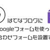 【世界一わかりやすい】無料のGoogleフォームを利用してはてなブログにお問い合わせフォームを設置する方法!【画面キャプチャ多数でわかりやすい!】