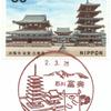 【風景印】富奥郵便局(2020.3.26押印、初日印)