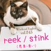 【週末英語#245】英語で「臭い、悪臭がする」は「reek」や「stink」を使う