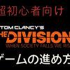 ディビジョン (division) 【超初心者向け】ゲームの進め方(適応レベル1〜7)スキルパワー?タフネス?なんだそれ?を解決します。