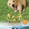 『きな子〜見習い警察犬の物語〜』