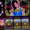 【パチスロラブ嬢】古川真奈美ちゃんにフラれ続けて3度・・・ついに初のヘルプ嬢とご対面します。