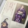 『谷崎潤一郎文学の着物を見る』アンティーク着物の世界がよみがえるタイムマシン