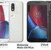 DSDS対応 SIMフリースマホ「Moto G4 Plus」が日本で7月下旬に発売