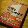 【デザイナーが読んだ本】「算数とハートの経営」に学ぶ、リスクとチャンスのとらえかた。