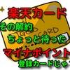 【続・楽天ゴールドカード改悪!】解約するとマイナポイントが受け取れない?一般カードへの変更は慎重に