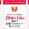 【最新版】PayPay(ペイペイ)が使える加盟店舗
