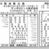 サッポロビール株式会社 第18期決算公告