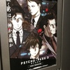 PSYCHO-PASS 3 FIRST INSPECTOR  感想と考察