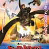 待望のシリーズ完結編!「ヒックとドラゴン/聖地への冒険」(2019)