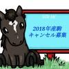 シルク2018年産世代 第1回キャンセル募集決着(2020/0316)