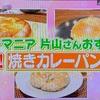 【メディア出演】バゲット@日本テレビに出演しました!