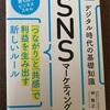 「SNSマーケティング」本の内容1冊分ブログ運営で実践し検証するブログ。
