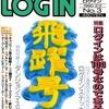 【1990年】【2月2日号】ログイン 1990.2/2