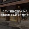 コスパ最強CXOグルメ〜京都祇園 蒸し寿司 千登利亭〜