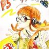 ペルソナ5 電撃コミックアンソロジー