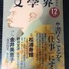 戦場のレビヤタン 第160回 芥川賞候補作品 感想 レビュー