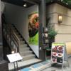カレー番長への道 〜望郷編〜 第84回「ベイリーフ」