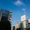 渋谷で・・・何時?