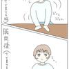 file20  コンサータの服用 ②