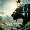 映画「ブラックパンサー」ネタバレ感想 - マイハイネスチャラ!!クロヒョウとゴリラとスリーピングビューティー