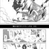 魔女の釜でサンドウィッチを - #36 襲撃