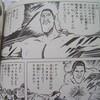 柳澤健の次作は「1960年代のジャイアント馬場」、しかも週刊大衆で増田俊也原作漫画と競演??