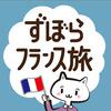 フランス旅行で便利!【フランス語カタカナ読み】これだけは覚えて!