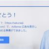 AdSense 広告に開設13日の無料はてなで合格してしまった
