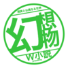 【1747話更新】レジェンド