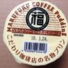 【丸福珈琲店】こだわり珈琲店の名物プリン カラメルが香ばしくておいしい