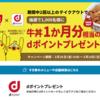 【dポイント】すき家で牛丼1か月分相当が当たる!?(`・ω・´)
