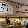 池袋西武 三省堂で「猫つづら」と「ジャニランド(ジャニーズ公式中古ショップ)」が期間限定開催されていました。 GalaxyNote8で撮影