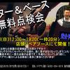 名古屋パルコ店 リペアマン瀧口のブログ! vol 9