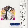 夏川草介の『神様のカルテ』を読んだ。