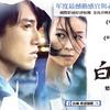 台湾のネットで「白蟻ー欲望謎網(2017)」を見る
