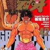 板垣恵介の『グラップラー刃牙』を電子書籍で堪能した