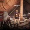 【コナンアウトキャスト】ネームドが出るかも?海賊の入り江の雇われNPC