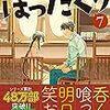 居酒屋ぼったくり(7) / 秋川滝美