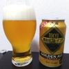 TOKYO隅田川ブルーイング ゴールデンエールが…え?……ええええ!? - 国産クラフトビール