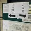 ロサンゼルス日本語補習校「あさひ学園」面接内容と感想