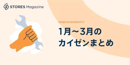【機能改善まとめ】2021年1月〜3月までの機能改善リリースをご紹介します