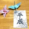【Zentangle】平成最後の日にゼンタングルで「平成」を描く