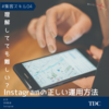 【2021年3月最新】TDC week10【集客スキル】Instagramの正しい運用はコレ! Instagram編[SNS Instagram 集客]