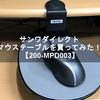 サンワダイレクト マウステーブルを買ってみた! 【200-MPD003】