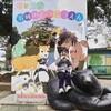 【3歳5ヶ月】和歌山城(@和歌山県和歌山市)へ行ってきた【DQW】