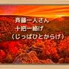 斉藤一人さん 十把一絡げ (じっぱひとからげ)