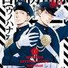 【感想】『石橋防衛隊(個人)/ウノハナ先生』—世界最強のムッツリ—