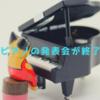 ピアノの発表会終了。次の曲は清塚信也さんの「Baby, God Bless You」~ドラマ「コウノドリ」より